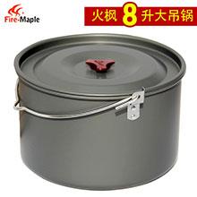 Fire-Maple 火枫 FMC-215 野营锅 (6-8人)